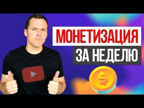 , title : 'Как быстро сделать монетизацию на YouTube канале 2019
