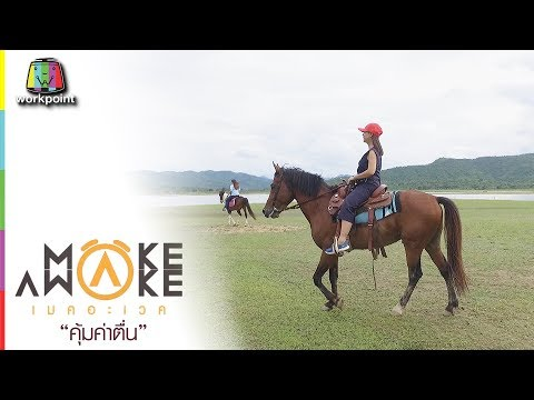MAKE AWAKE คุ้มค่าตื่น |  จ.เพชบุรี | 22 มิ.ย. 60 Full HD