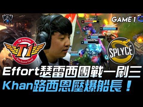 SKT vs SPY Game 1  Effort瑟雷西團戰金人bait 一刷三