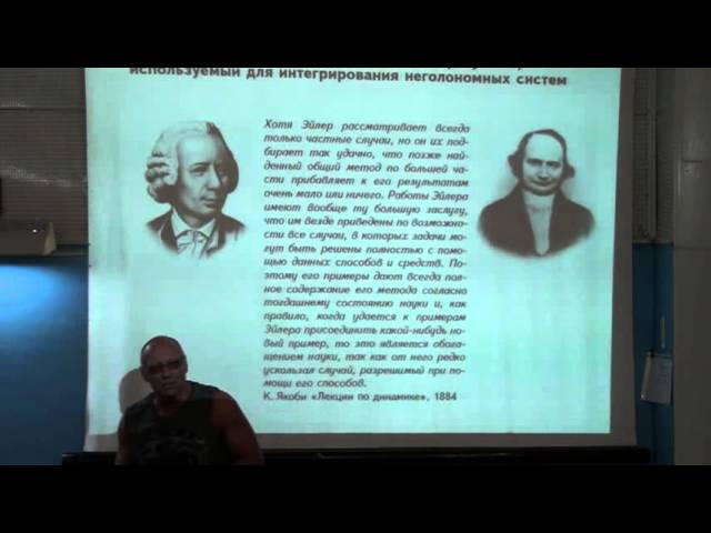 Борисов А.В. Иерархия динамики и гамильтонизация неголономных систем