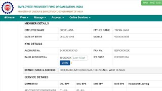 Pf withdrawal process online 31 | How to withdraw pf online | pf online form apply | pf advance