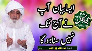 Peer Syed Ijaz Hussian Shah Sahib. CHURA SHAREEF (MIRZA UMER CHURAHI)