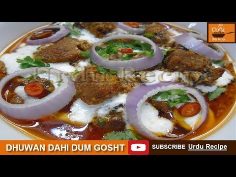 DHUWAN DAHI DUM GOSHT ||  SMOKEY YOGURT STEAM MEAT || BY Urdu Recipe  ( With English Subtitles )