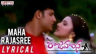 Maharajasree Lyrical ||  Rajahamsa Movie Songs || Abbas, Sakshi Shivanand || M M Keeravani