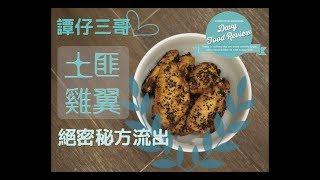 土匪雞翼|絕密秘方流出|譚仔三哥好野|老翻食譜系列|Secret Recipe Wunan Cumin Chicken Wings|Copy Cat recipe