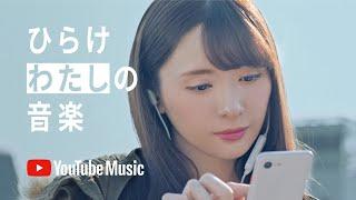 YouTube Music かわにしみき「ひらけ わたしの音楽」