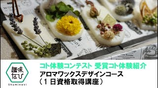 コト体験動画