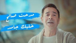 Medhat Saleh - Khalek Gamed (Official Music Video)   مدحت صالح - خليك جامد - الكليب الرسمي تحميل MP3