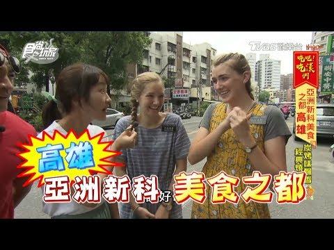 食尚玩家【高雄】亞洲新科吃貨城市!總統級台菜、瑞豐夜市超厚雞排、燒肉飯吃這家