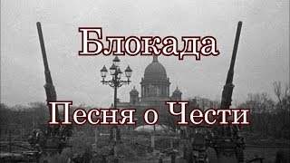 Блокада - Песня о чести - Александр Городницкий, Алексей Нежевец
