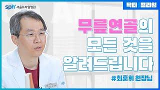 반월상연골판 - 최훈휘 원장님