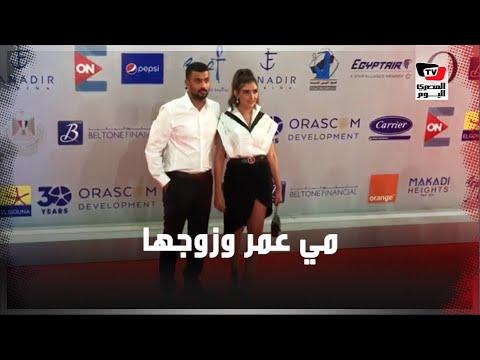 مي عمر ومحمد سامي وبشري تستعرض فستانها علي الريد كاربت في «الجونة» السينمائي