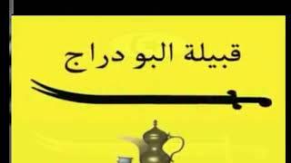 اغاني حصرية قبيلة /ابو دراج / الزيادات???????? تحميل MP3