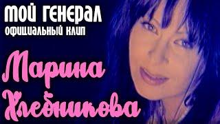 """Марина Хлебникова """"Мой генерал"""""""