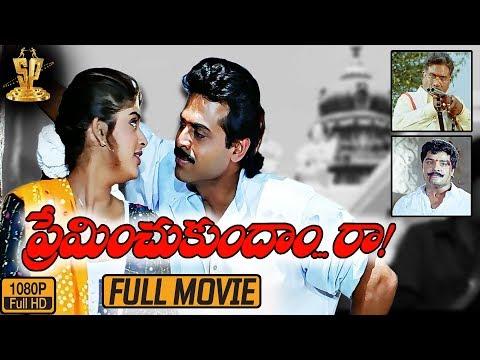 Preminchukundam Raa Telugu Movie Full HD   Venkatesh   Anjala Zaveri   Srihari   Suresh Productions