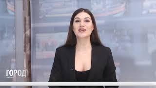 Служба новостей ГОРОД 25 02 2019