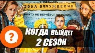 Когда выйдет Чернобыль Зона отчуждения 2 сезон? Дата выхода уже известна!