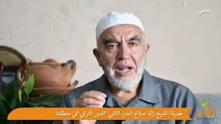 الشيخ رائد صلاح في لقاء خاص حول الدور التركي في المنطقة - الجزء الثاني