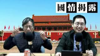 唐英年外甥女反修例觸動北京?〈國情揭露〉2019-12-13 a