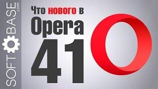Что нового в Opera 41