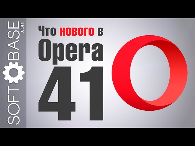 Видебзор Браузера Опера