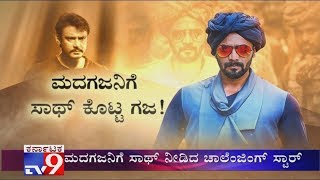 Roaring Star Srimurali's 'Madagaja' Movie Launch With Darshan | Bharate Teaser Launched