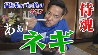 #37「ブンケン歩いてゴミ拾いの旅」県南~会津編8