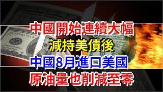 中國開始連續大幅減持美債後,中國8月進口美國原油量也削減至零,[每日財經]