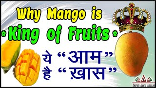 Why Mango is King of Fruits - ये आम है ख़ास - Mango Home Remedies (2020)