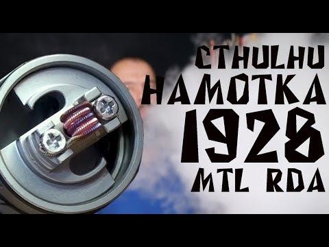 Намотка дрипки 1928 MTL RDA by Cthulhu Mod