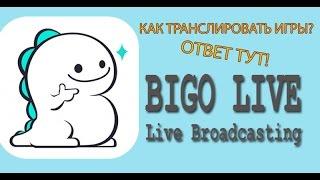Как транслировать игры в Bigo Live?
