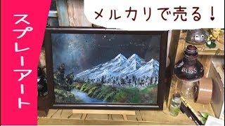 メルカリでスプレーアートの風景画を売ってみる!