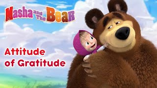 Masha and the Bear 💖🤗 Attitude of Gratitude 🤗💖 Best cartoon collection for the whole family 🎬