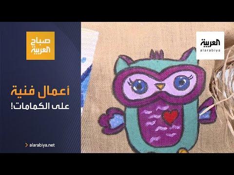 العرب اليوم - شاهد: أعمال فنية مُذهلة على الكمامات