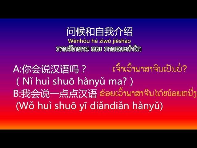 ລວມການທັກທາຍ ແລະ ການແນະນຳຕົວ(ໃນແບບສົນທະນາ)เรียนภาษาจีน คำทักทายในภาษาจีนEP.1