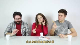 Italiani e snack cinesi / 当意大利人遇上中国的零食