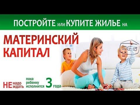 Материнский капитал на покупку жилья - бесплатная консультация юриста онлайн