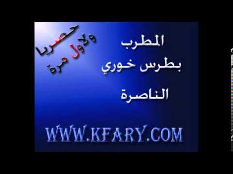المطرب بطرس خوري في اغنية ع العين يا ابو الزلف