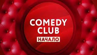 """""""Comedy Club. Начало"""" на ТНТ4!"""