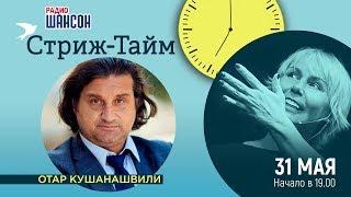 Отар Кушанашвили в гостях у Ксении Стриж («Стриж-тайм»)