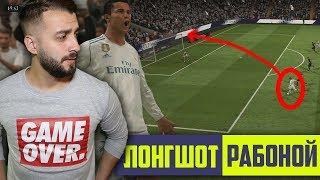 FIFA 18 ЛОНГШОТ РАБОНОЙ | СЛОМАННЫЕ УДАРЫ