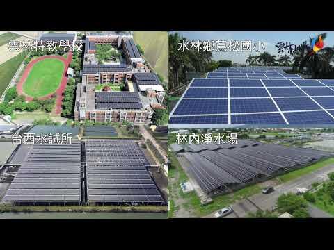 雲林縣政府推動再生能源成果