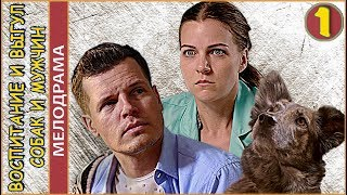 Воспитание и выгул собак и мужчин (2017). 1 серия. Мелодрама, премьера.