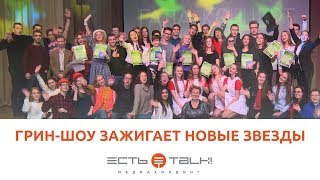 ТГУ NEWS: ГАЛА-КОНЦЕРТ «ГРИН-ШОУ 2018»