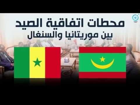 أبرز محطات اتفاقية الصيد بين موريتانيا و السنغال – فيديو