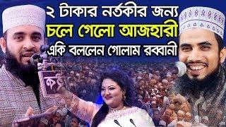 ২ টাকার নর্তকীর জন্য চলে গেলো আজহারী একি বললেন গোলাম রব্বানী Golam Rabbani Waz 2020