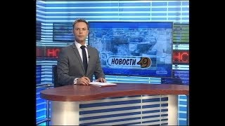 """Новости Новосибирска на канале """"НСК 49"""" // Эфир 18.07.17"""
