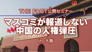 ザ・ファクト公開セミナーin大阪「マスコミが報道しない中国の人権弾圧」