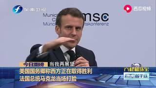 """美国国务卿称西方正在取得胜利,法国总统马克龙当场""""打脸"""""""