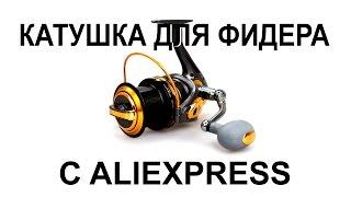 Алиэкспресс кончик на фидер титан